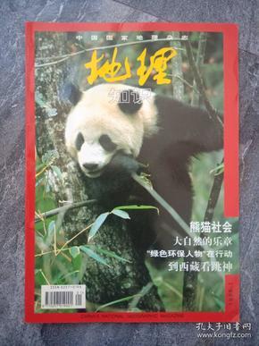 """《中国国家地理》期刊 地理知识 改版铜版纸首期 改刊号 1998年01第一期,地理知识1998年1月 总第447期,熊猫社会 大自然的乐章 """"绿色环保人物""""在行动 到西藏看跳神  CF"""
