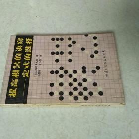 提高棋艺的诀窍:定式的选择