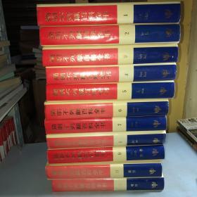简明不列颠百科全书(1 -11卷)