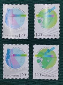 2008-15《第二次全国土地调查》邮票一套2枚