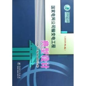 国家电网公司输变电工程典型设计(110kV变电站分册)(2005年版)