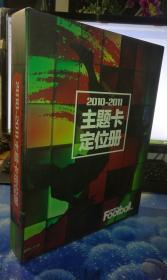 足球周刊 2010-2011主题卡定位册 共123枚全(实物图)