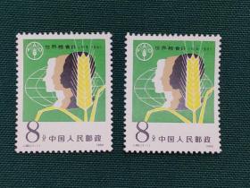 J80《世界粮食日》邮票1枚