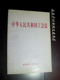 《中华人民共和国工会法》中国工人出版社