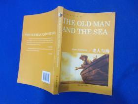 英文全本典藏:老人与海(英文版)
