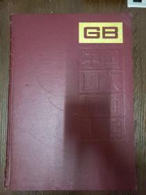 中国国家标准汇编168 GB13325-13406