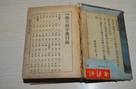 袖珍学生新字典【(民国三十六年,李龙公编辑、上海广益书局)】