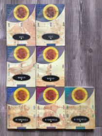 凡尔纳选集 10册合售 品相完好