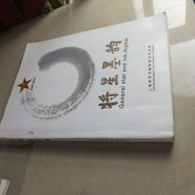 将星墨韵 上海将军书画作品