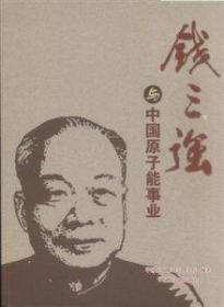 钱三强与中国原子能事业