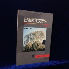 日本近代文学史(修订本)