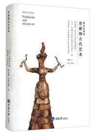 培生艺术史:史前和古代艺术:prehistoric and ancient art