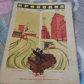 老版外文漫画1961年: