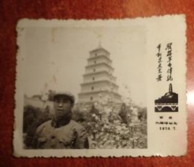 文革黑白相片【1970年西安大雁塔留念、有毛主席语录】长7.3CM*宽6CM、品相以图片为准