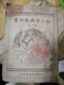 初小常识教科书第三册