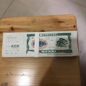 中国邮政 定额定期储蓄存单 贰佰圆面值(100张连号)原包原捆