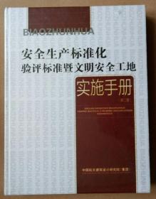 安全生产标准化验评标准暨文明安全工地实施手册 第二册