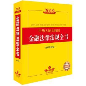 正版sj-9787519708320-中华人民共和国金融法律法规全书 : 含相关政策