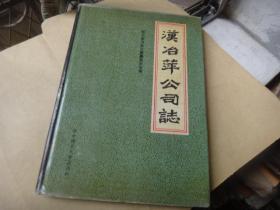 汉冶萍公司志 (大16开硬精装)