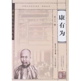 广东农家书屋系列--康有为