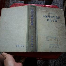 哲学问题讨论辑第二辑 中国哲学史问题讨论专辑
