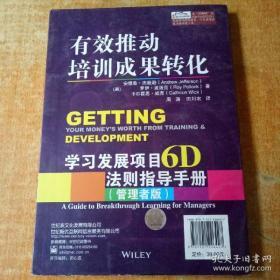 【正版】有效推动培训成果转化——学习发展项目6D法则指导手册(管理者版)(学习者版)