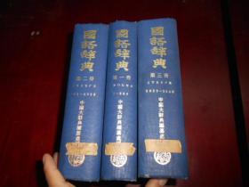 国语辞典 1-3册   商务印书馆印行(精装厚册,32开,共3346页,民国版)