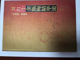焚红尘金瓶梅精华论(《金瓶梅》浓缩版)