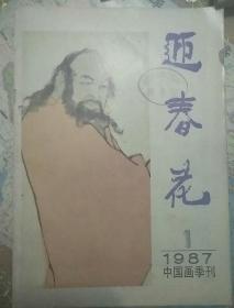 迎春花,中国画季刊
