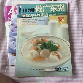 10分钟做广东粥