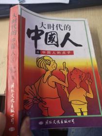 大时代的中国人