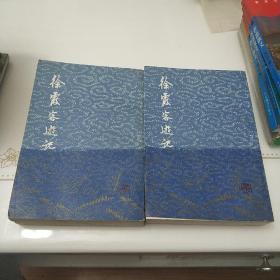 徐霞客游记(增订本全二册)