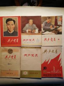 共产党员期刊,1965.8,1966.3,4,8,9,1980.10,共6本,合售95元(网上询价)!!