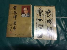 明信片   黄养辉书画(10张)