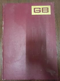 中国国家标准汇编167 GB13247-13324