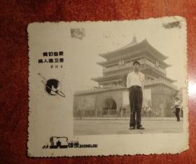 文革黑白相片【西安钟楼照相、有毛主席语录】长7.6CM*宽6.5CM、品相以图片为准