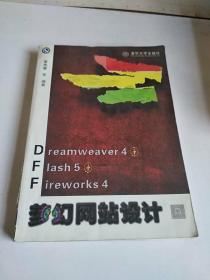 Dreamweaver 4+Flash 5+Fireworks 4梦幻网站设计