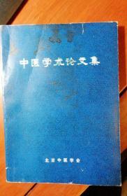 中医学术论文集