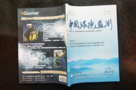 中国环境监测2017年3、4