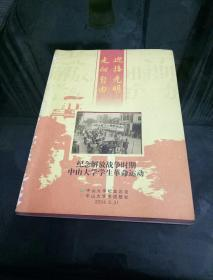 纪念解放战争时期中山大学学生革命运动