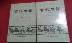 古代汉语  上下  全2册