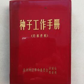 种子工作手册(内部资料)