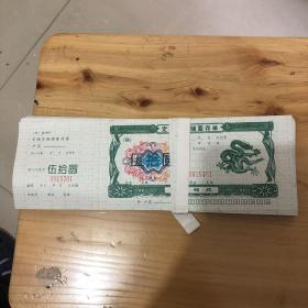 中国邮政 定额定期储蓄存单 伍拾圆面值(100张连号)原包原捆