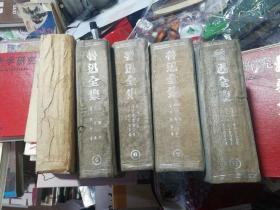 鲁迅全集 第4.6.7.11册 民国鲁迅全集出版社 精装~赠送第14册(无皮)!