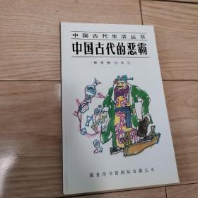 中国古代的恶霸