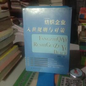 纺织业工商管理系列丛书:纺织企业入世规则与对策【一版一印、仅3000册】
