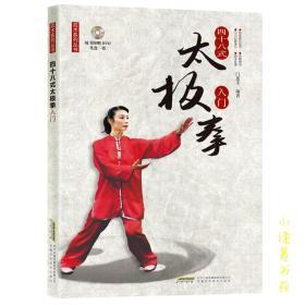 正版四十八式太极拳入门 48式太极拳招式拳法 中国武术学习教材书 带光盘