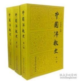 中国佛教史(全三册)
