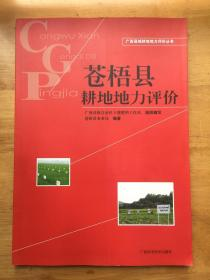 正版现货 苍梧县耕地地力评价 广西科学技术出版社