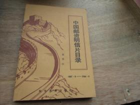 中国邮资明信片目录(1897--1984)